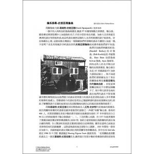 Spanjaards Source Loft (Chinese Version) - Sample Pg 1